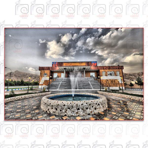 مجموعه تالار کوهستان نجف آباد